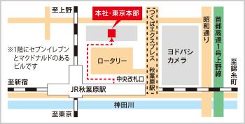 本社・東京本部