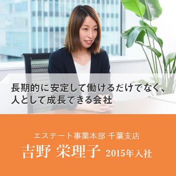 エステート事業本部 吉野 栄理子