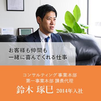 コンサルティング事業本部 第一事業本部主任 鈴木 琢巳