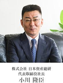 株式会社 日本資産総研 代表取締役社長 小川 隆臣
